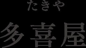 多喜屋(たきや)